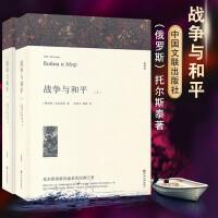 【完整版1510页】战争与和平正版书全套无删减 列夫・托尔斯泰原版原著完整中文版全译本 中学生必读世界名著畅销书籍的书