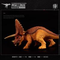恐龙世界玩具三角龙侏罗纪公园4仿真动物恐龙模型