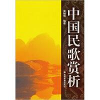 中国民歌赏析 吴岫明 9787040078169