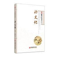"""新版""""雅俗文化书系"""":酒文化"""
