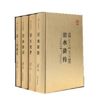 世界通史精装四册 古典名著 中学生青少年成人版历史书籍