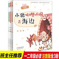 小猪唏哩呼噜注音版全3册 儿童读物7-10岁 彩色拼音读物一年级经典必读书目 二三年级课外阅读必读书儿童读物6-12岁