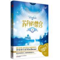 【旧书二手书8新正版】 苏丹的禁宫 上  9787547019412 vivibear  万卷出版公司