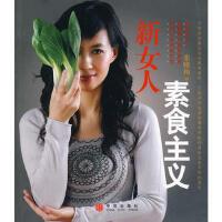 【二手书8成新】新女人素食主义 张晓梅 中信出版社