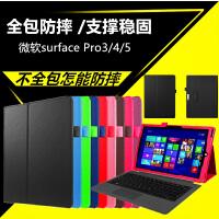 微软surface Pro5保护套Pro3/4平板电脑外壳12.3寸支架全包边皮套