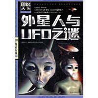 外星人与UFO之谜