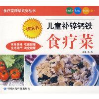 儿童补锌钙铁食疗菜