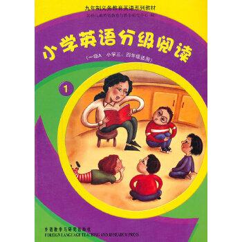 小学英语分级阅读(一级A)(小学三.四年级适用)——培养英语阅读兴趣,提高阅读能力的必备法宝