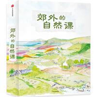 郊外的自然课(套装共4册)