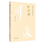 陈治恒·川派中医药名家系列丛书