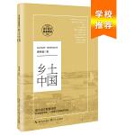 乡土中国(教育部统编高中语文教科书指定阅读书系。了解了乡土,就读懂了中国。一部读懂中国社会本质的经典著作。)