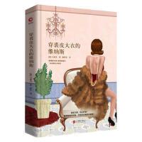 送书签RW~穿裘皮大衣的维纳斯 9787550233713 [奥] 马索克,康明华 北京联合出版公司