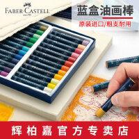 德国进口辉柏嘉蓝盒油画笔12色36色美术绘画手绘油画棒安全环保可水洗彩笔腊笔套装彩绘棒专业大师级软式蜡笔