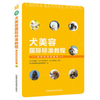 犬美容国际标准教程-宠物美容师教程 CKU宠物美容专业技术委员会 译 宠物造型设计教程书籍