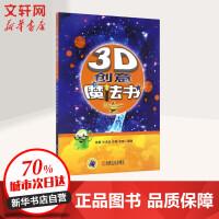 3D创意魔法书 高勇 等 编著