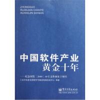 【正版二手书9成新左右】中国软件产业黄金十年:纪念国发;2000>18号文件颁布十周年 工业和信息化部软件与集成