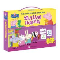 小猪佩奇幼儿认知拓展系列 绘本礼盒(全10册 洗澡也能看的书)