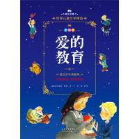 成长文库-世界儿童文学精选-拼音版-爱的教育 拼音美绘本