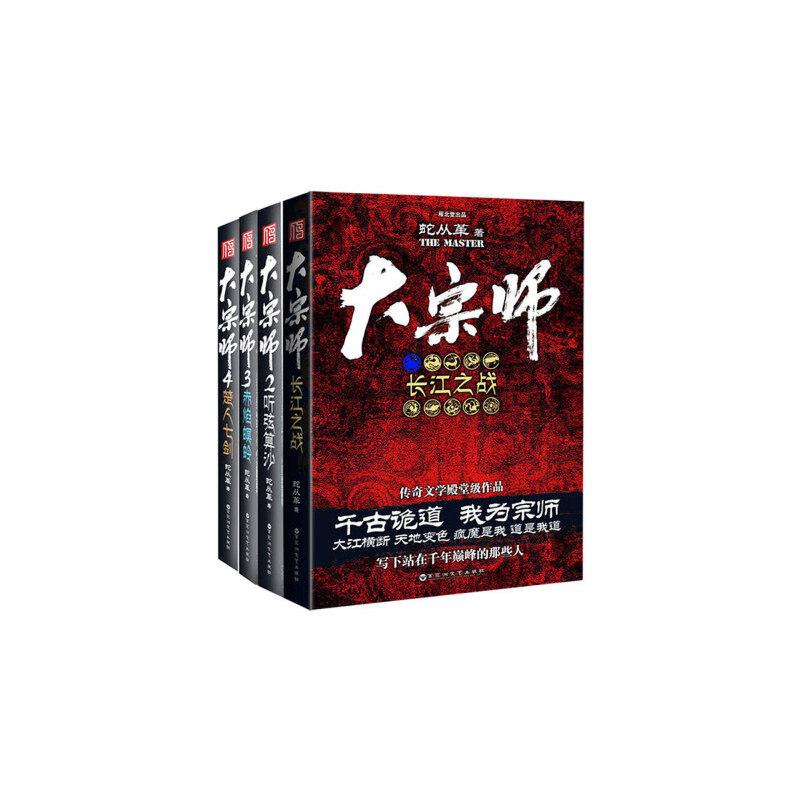 宗师2听弦算沙+大宗师3:赤焰螟蛉+         天下霸唱力荐 蛇从革小说