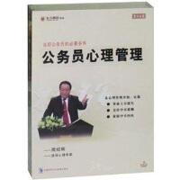 公务员心理管理 6VCD 周绍辉