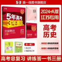 曲一线官方正品 2020版53A历史江苏考试适用 5年高考3年模拟江苏专用 五年高考三年模拟历史