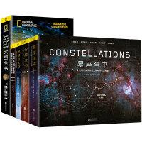 正版 宇宙书籍儿童天文科普全5册 太空全书+星座全书+行星全书+从粒子到宇宙+地球与太空 果核宇宙星空行星NASA摄影集