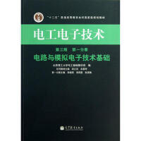 全新正版电工电子技术(第三版)(分册)--电路与模拟电子技术基础 渠云田,田慕琴 9787040369151 高等教育出