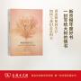 树的秘密生活(自然文库) 【英】科林・塔奇 姚玉枝 彭文 张海云 译 商务印书馆