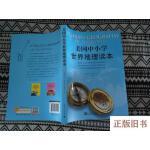 【二手旧书8成新】美国中小学世界地理读本