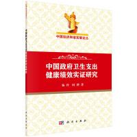 中国政府卫生支出健康绩效实证研究