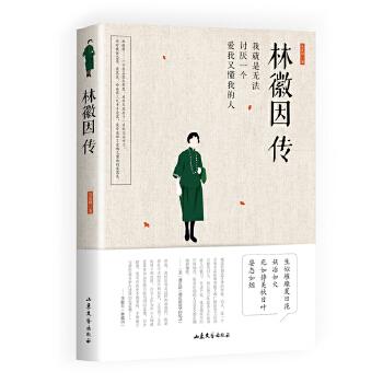 林徽因传(pdf+txt+epub+azw3+mobi电子书在线阅读下载)