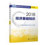 经济师中级2018经济基础 2018年全国经济专业技术资格考试官方指定用书 经济基础知识教材(中级)2018