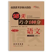 15天巧�Z100分�Z文一年�上��20秋(人教部�版)