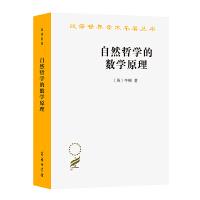 自然哲学的数学原理(汉译名著本) 【英】牛顿 商务印书馆