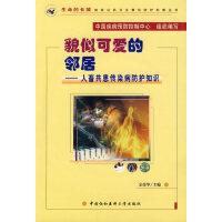 【旧书二手书8新正版】 貌似可爱的邻居:人畜共患传染病防护知识(书+VCD光盘)――