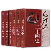 毛 泽东评点二十四史解析 毛 泽东评点古今人物(套装共6册)24史党政伟人名历史人物传记 红旗出版社书籍