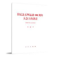 在纪念五四运动100周年大会上的讲话 单行本原文 人民出版社 2019年4月30日讲话原文单行本 五四运动一百周年