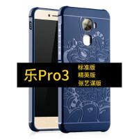 乐视 Pro3手机壳 乐视pro3双摄ai版保护套 乐pro3 x720 乐pro3双摄ai版 手机壳套 保护壳套 全