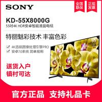索尼(SONY) KD-55X8000G 55英寸 大屏4K超高清 智能液晶平板电视 2019年新品