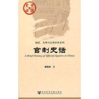 【二手旧书8成新】官制史话 谢保成 9787509724552 社会科学文献出版社
