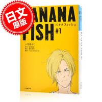 现货 进口日文 文库小说 BANANA FISH (#1) 战栗杀机
