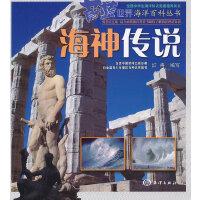 蔚蓝世界海洋百科丛书――海神传说