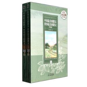 中国最美的散文 ・世界最美的散文 大全集