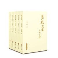 易风文集1-5册(生平自述、艺海文存、戏曲杂谭、剧本选集、山乡诗话)