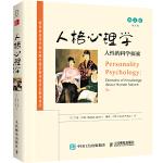 人格心理学(第5版,英文版)