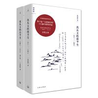 沈从文全传:沈从文的前半生+沈从文的后半生(增订版全二册)