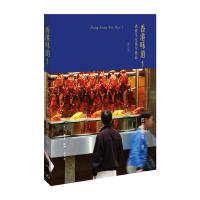 欧阳应霁作品・香港味道1:酒楼茶室精华极品