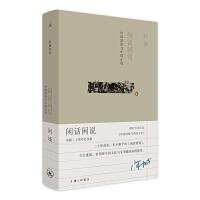 闲话闲说:中国世俗与中国小说(增订版)
