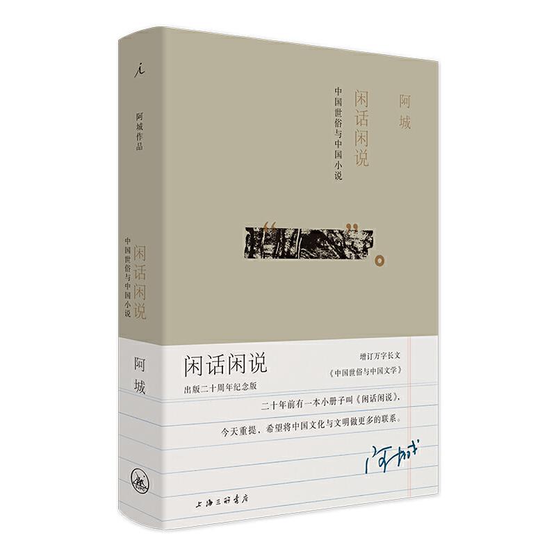 闲话闲说:中国世俗与中国小说(增订版) 增订万字长文,出版二十周年纪念版  阿城先生的思想集大成之作,一部闲话体中国文学史