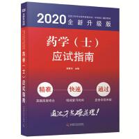 药学(士)应试指南 2020版